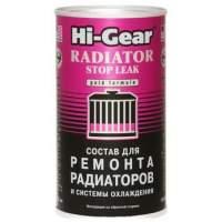 Герметик радиатора Hi-Gear 325мл  HG9025
