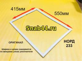 Уплотнитель Норд-233 , 415*550mm