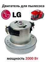 Двигатель на пылесос LG 2000w YDS-24 VAC023UN H120mm