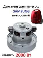 Двигатель на пылесос Samsung  2000w H117 h35mm D 135mm